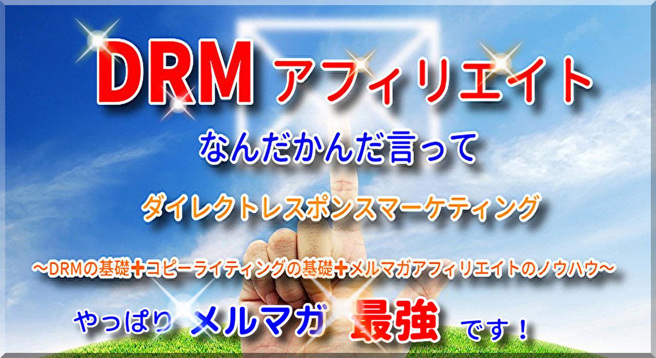 DRMアフィリエイト なんだかんだ言ってやっぱりメルマガ最強です! ~DRMの基礎+コピーライティングの基礎+メルマガアフィリエイトのノウハウ~